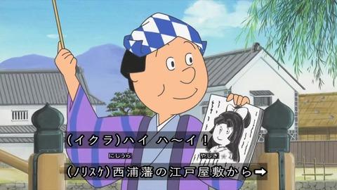 サザエさん50周年スペシャル 本編1話目「花のお江戸のサザエ太夫一座』ノリスケおじさん