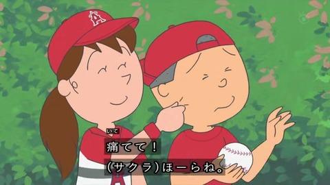 サザエさん50周年 大谷翔平 『カツオ、夢のメジャーリーグ』大谷選手のホームランボールを取るカツオ