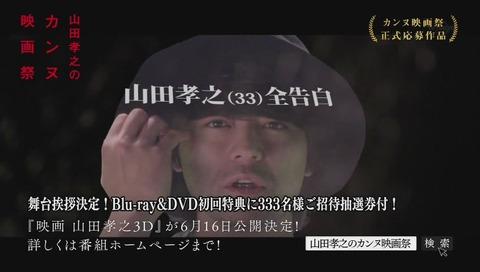 映画『山田孝之3D』