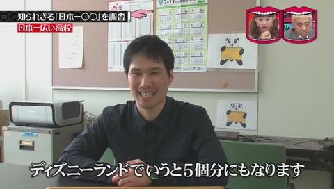 「日本一広い高校」北海道 標茶高校 ディズニーランド5個分