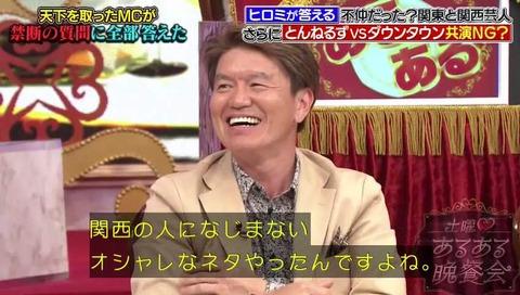 関西のお笑い 関東のお笑い 違った