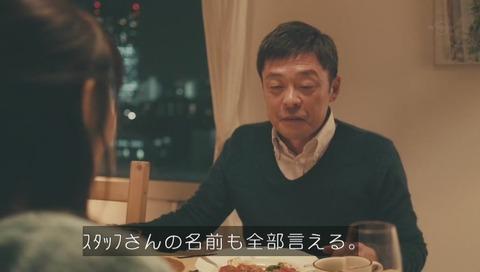 光石研 山口紗弥加