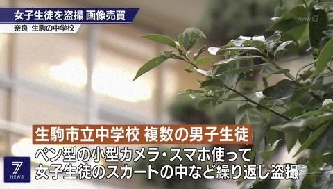 奈良県 生駒市の中学校で複数の男子生徒が女子のスカート内をペン型カメラを使って繰り返し盗撮