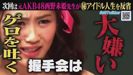 「しくじり先生」西野未姫