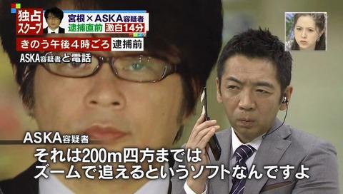 11月29日ミヤネ屋。昨日ASKAと会話 (15)
