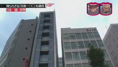 「日本一細い建物」