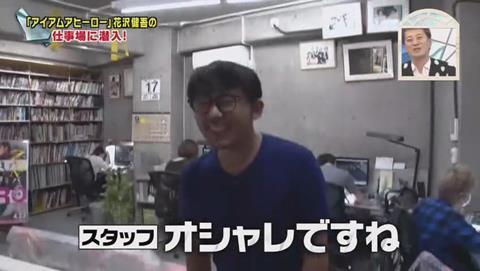 ナカイの窓 マンガ家SP 花沢健吾 仕事場