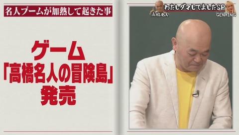 高橋名人 ゲーム『高橋名人の冒険島』