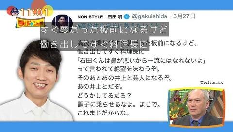 「高校生の頃の自分に伝えたいこと 選手権」ノンスタイル石田