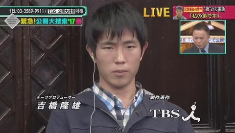 【緊急!公開大捜索'17春】菊園夏樹こと林田遼太郎さん