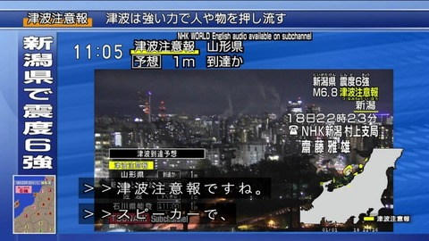NHK村上支局 齋藤記者