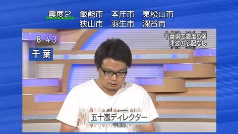 NHK地震ニュース 五十嵐鐵嗣雅 ディレクター 画像