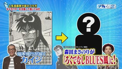 ナカイの窓 マンガ家SP キャラクターシャッフル