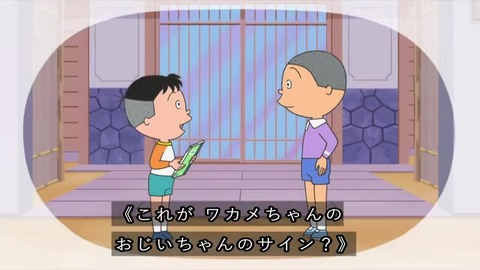 サザエさん『パパとお父さん』花沢さんのお父さんに書いてもらったサインで誤魔化す