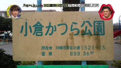 小倉(おぐら)かつら公園
