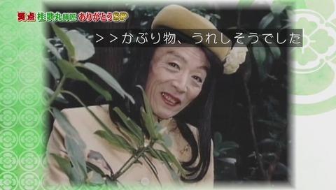 歌丸 女装