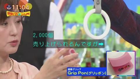 GripPon