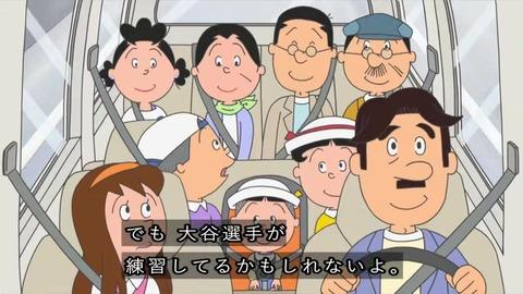 サザエさん50周年 大谷翔平 『カツオ、夢のメジャーリーグ』磯野家、アメリカ観光