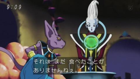 ドラゴンボール超(スーパー)第77話 豆大福 まめでえふく