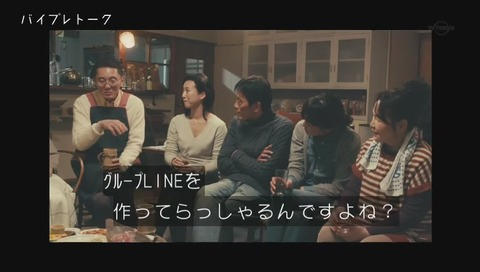 バイプレトーク LINE