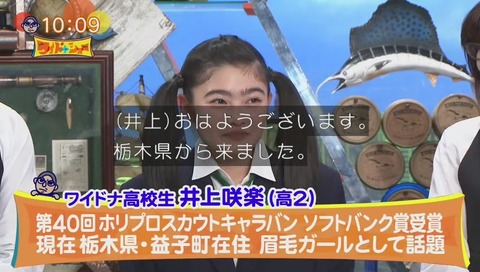 ワイドナ現役女子高生 井上咲楽