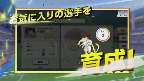 スマホゲーム「キャプテン翼ゼロ」CM