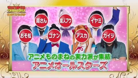 ものまねグランプリ おそ松さん イヤミ カイジ コナン エヴァ等 (4)