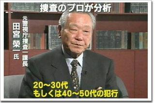 捜査のプロが分析 田宮榮一さん