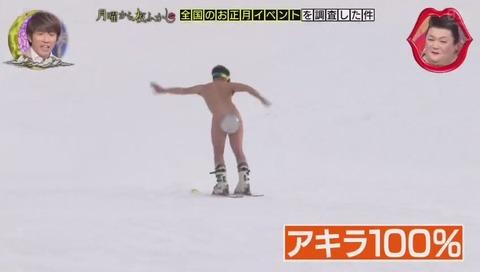 日高町 仮装スキーヤーコンテスト アキラ100%