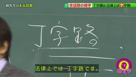 林先生が驚く初耳学 NHKに続きまたしても「丁字路」 (36)
