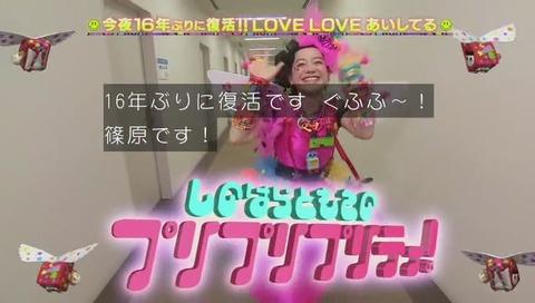 「LOVE LOVE あいしてる 復活SP」篠原ともえ