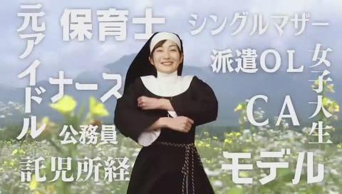 新ドラマ『あいの結婚相談所』