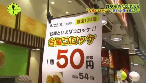 台風コロッケ 1個50円