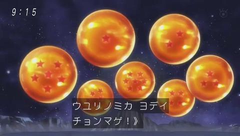 ドラゴンボール超61話 ダブルザマス (932)
