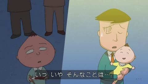 ちびまる子ちゃん 人気投票 30位 戸川先生 と 永沢太郎