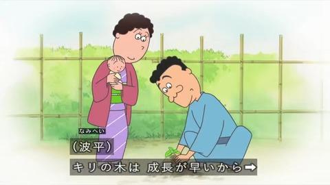 サザエさん「プレゼントの育て方」昔は女の子が生まれたらキリの苗木を植えた