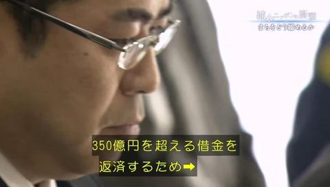 夕張市 財政破綻 NHKスペシャル 市長 給料  (7)