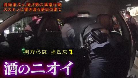 列島警察捜査網THE追跡 自転車蹴り倒し男 CG 飲酒していた