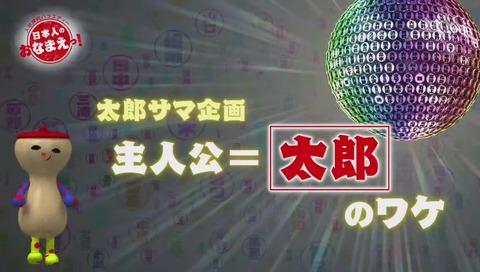 『日本人のおなまえっ!』主人公=太郎の理由