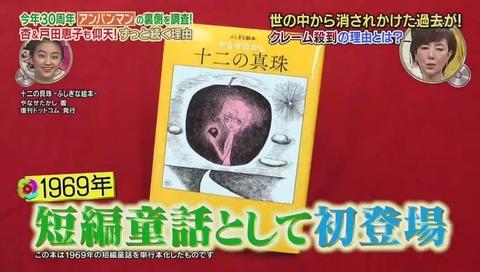 アンパンマン 誕生の歴史