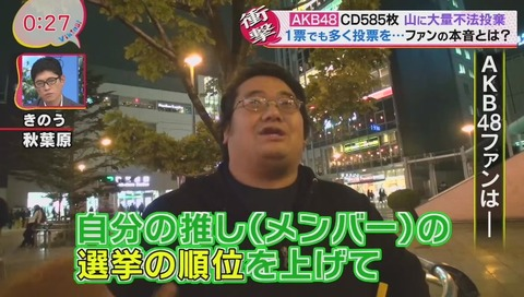 AKB48 不法投棄問題 ファンへインタビュー