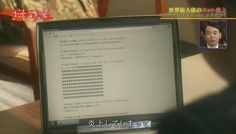 長谷川亮太「ネットでちょっと調子にのったら炎上」