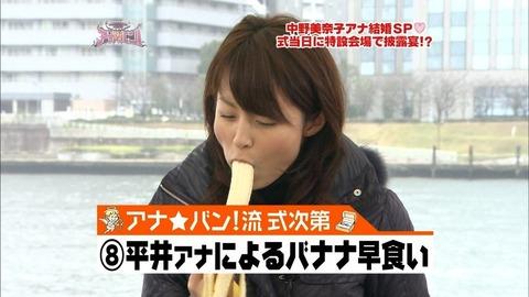 平井理央 アナバン バナナくわえる画像
