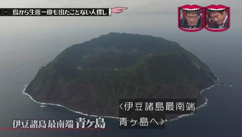 東京都伊豆諸島 青ヶ島
