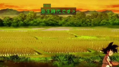 27時間テレビ 2017 「日本の歴史」ドラゴンボール超