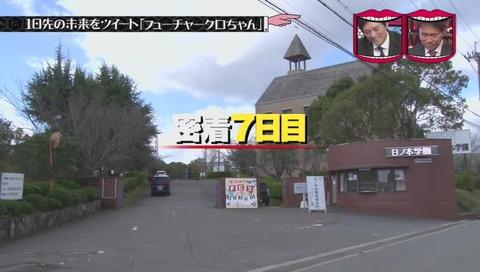 「フューチャークロちゃん」7日目