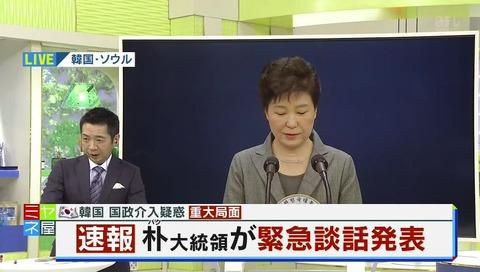 11月29日ミヤネ屋 韓国 朴槿恵の緊急声明