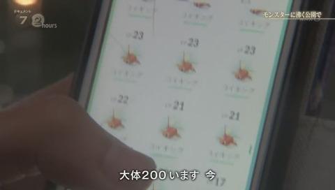 NHKドキュメント72 ポケモンGO 錦糸公園 (2248)