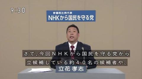 NHKから国民を守る党 構成員は庶民が大半、前科者もいる
