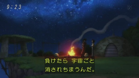 ドラゴンボール超(スーパー) 86話